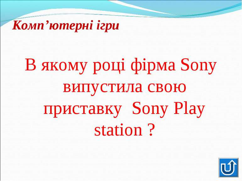 В якому році фірма Sony випустила свою приставку Sony Play station ?В якому р...