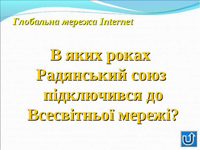 В яких роках Радянський союз підключився до Всесвітньої мережі?В яких роках Р...