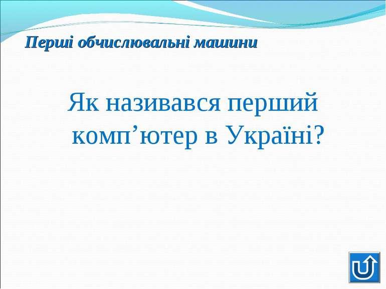 Як називався перший комп'ютер в Україні?Як називався перший комп'ютер в Україні?