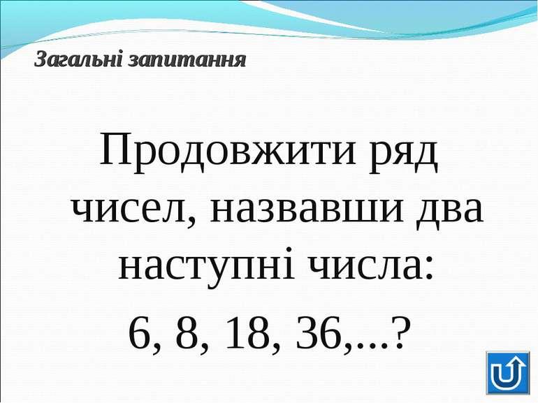 Продовжити ряд чисел, назвавши два наступні числа:Продовжити ряд чисел, назва...