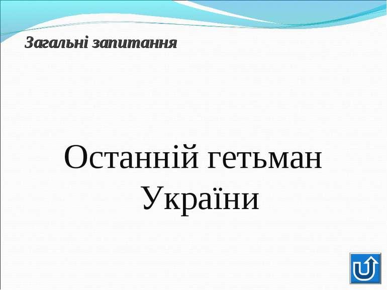 Останній гетьман України