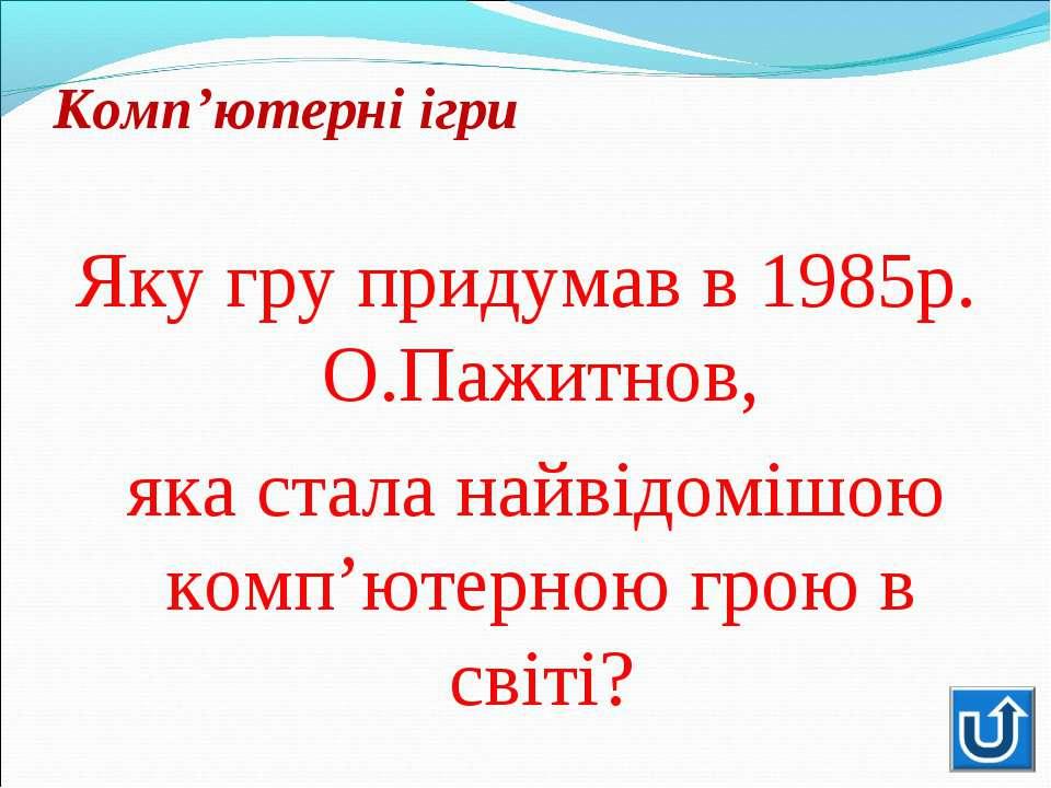 Яку гру придумав в 1985р. О.Пажитнов,Яку гру придумав в 1985р. О.Пажитнов, як...