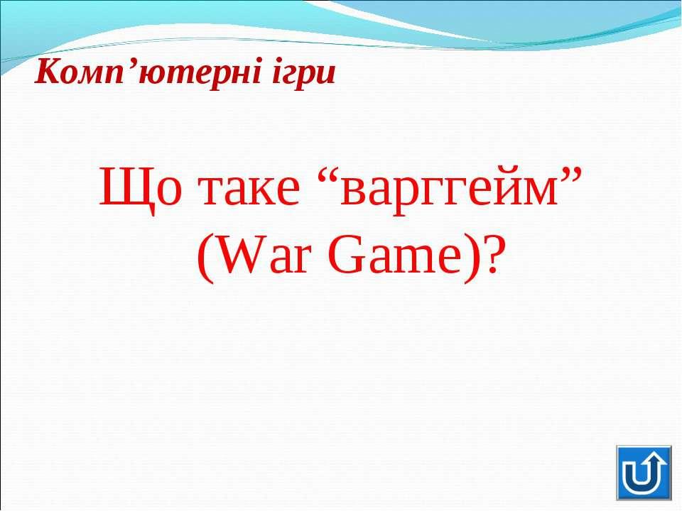 """Що таке """"варггейм"""" (War Game)?Що таке """"варггейм"""" (War Game)?"""