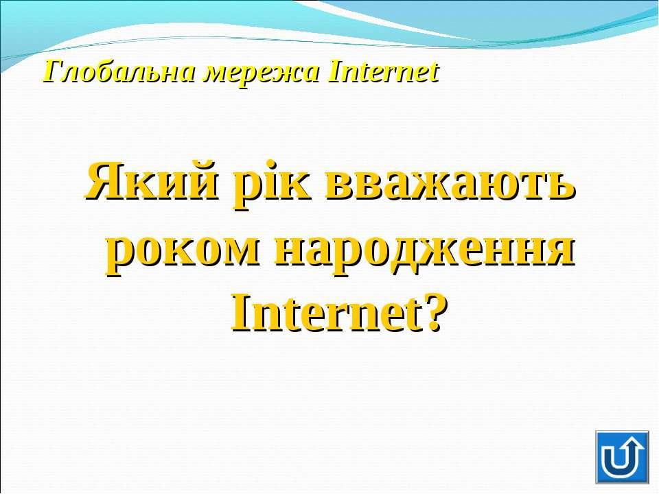 Який рік вважають роком народження Internet?Який рік вважають роком народженн...