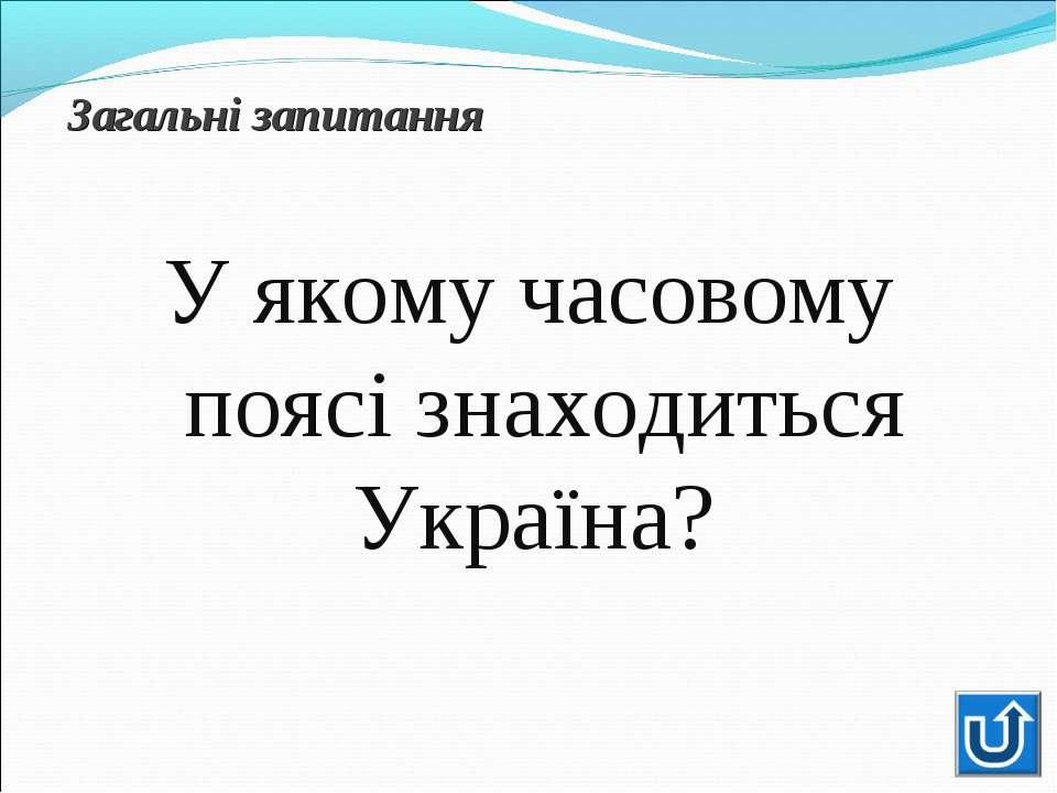 У якому часовому поясі знаходиться Україна? У якому часовому поясі знаходитьс...