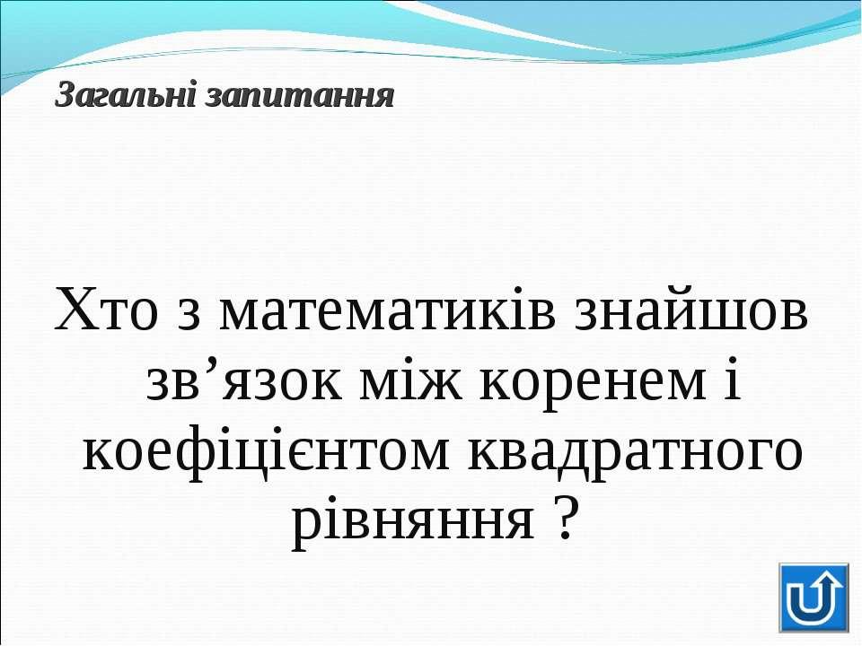 Хто з математиків знайшов зв'язок між коренем і коефіцієнтом квадратного рівн...