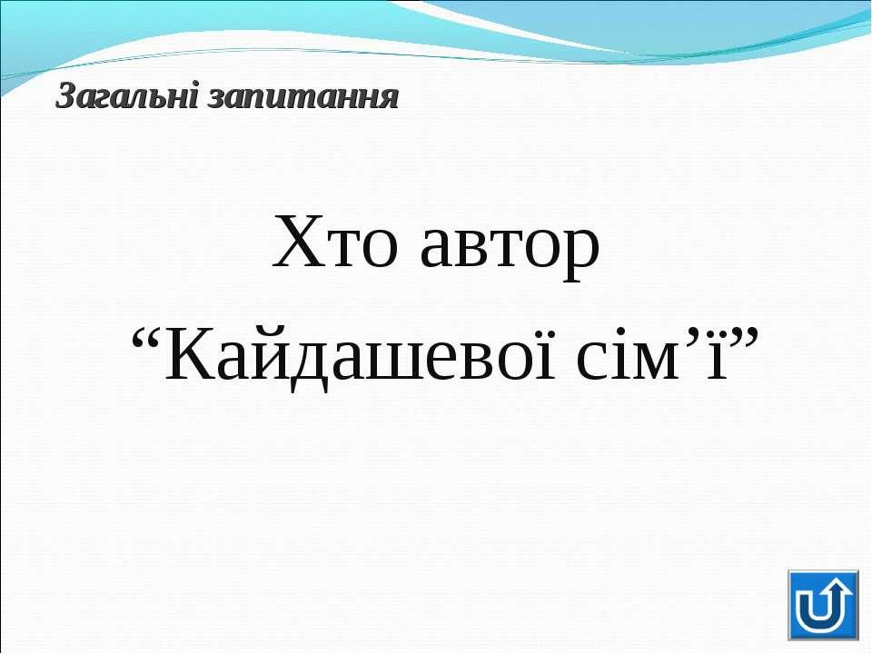 "Хто авторХто автор ""Кайдашевої сім'ї"""