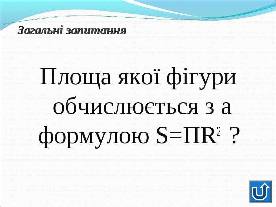 Площа якої фігури обчислюється з а формулою S=ПR2 ? Площа якої фігури обчислю...