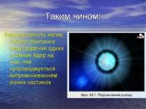 Таким чином:Радіоактивність являє собою спонтанне перетворення одних атомних ...