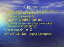СправкаМасове число – це ціле число найближче до атомної маси, вираженої в а....