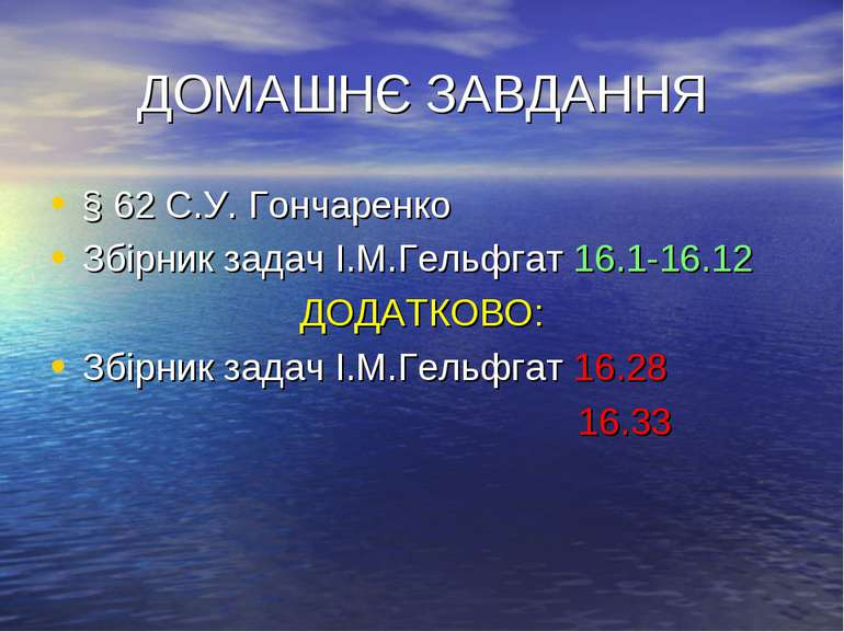 ДОМАШНЄ ЗАВДАННЯ§ 62 С.У. ГончаренкоЗбірник задач І.М.Гельфгат 16.1-16.12ДОДА...