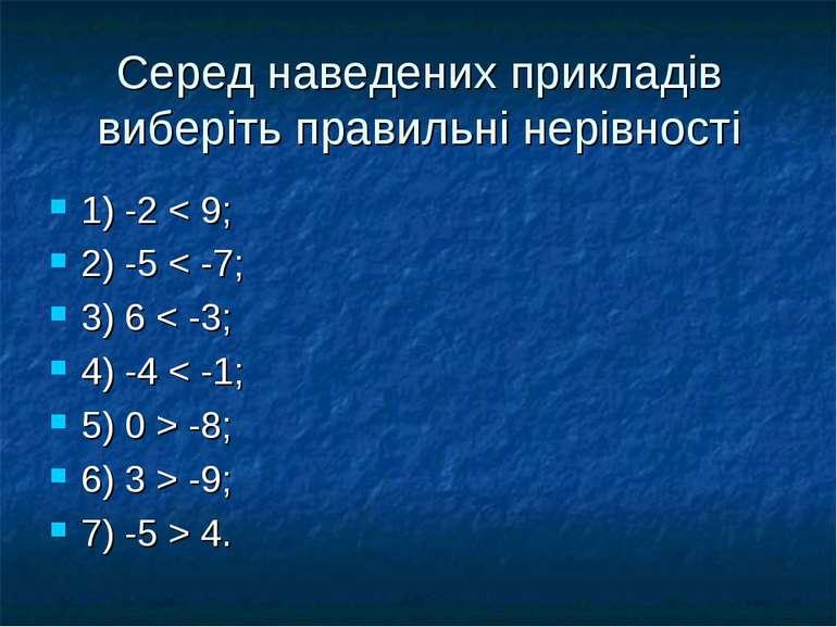Серед наведених прикладів виберіть правильні нерівності1) -2 < 9;2) -5 &lt...