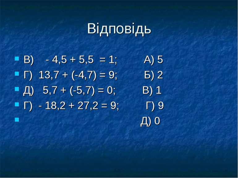 ВідповідьВ) - 4,5 + 5,5 = 1; А) 5Г) 13,7 + (-4,7) = 9; Б) 2Д) 5,7 + (-5,7) = ...