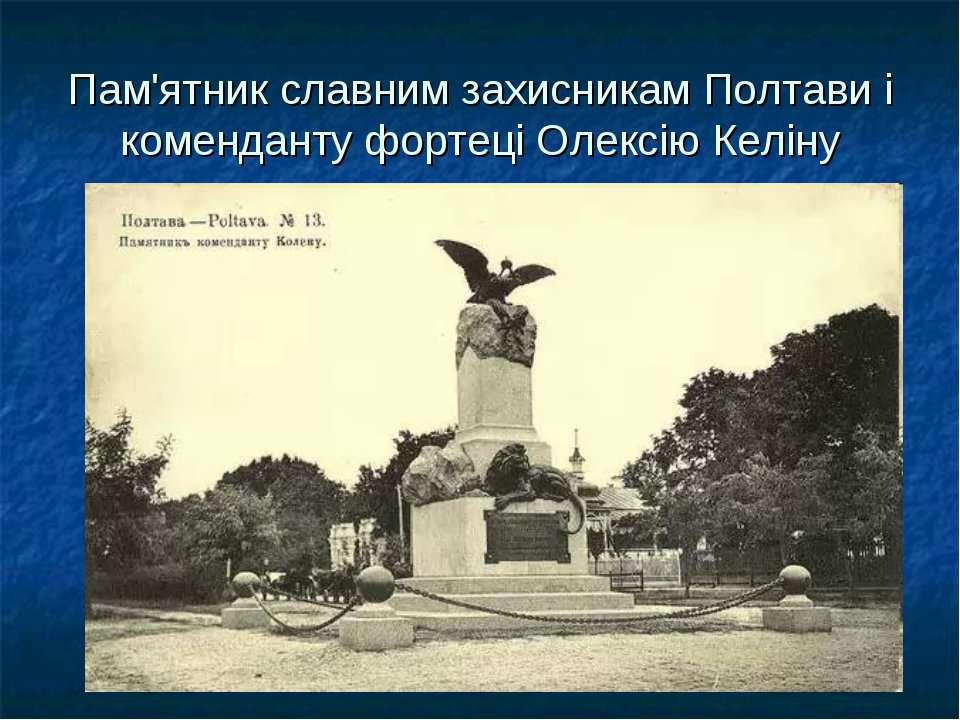 Пам'ятник славним захисникам Полтави і коменданту фортеці Олексію Келіну