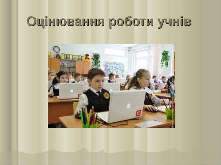 Оцінювання роботи учнів