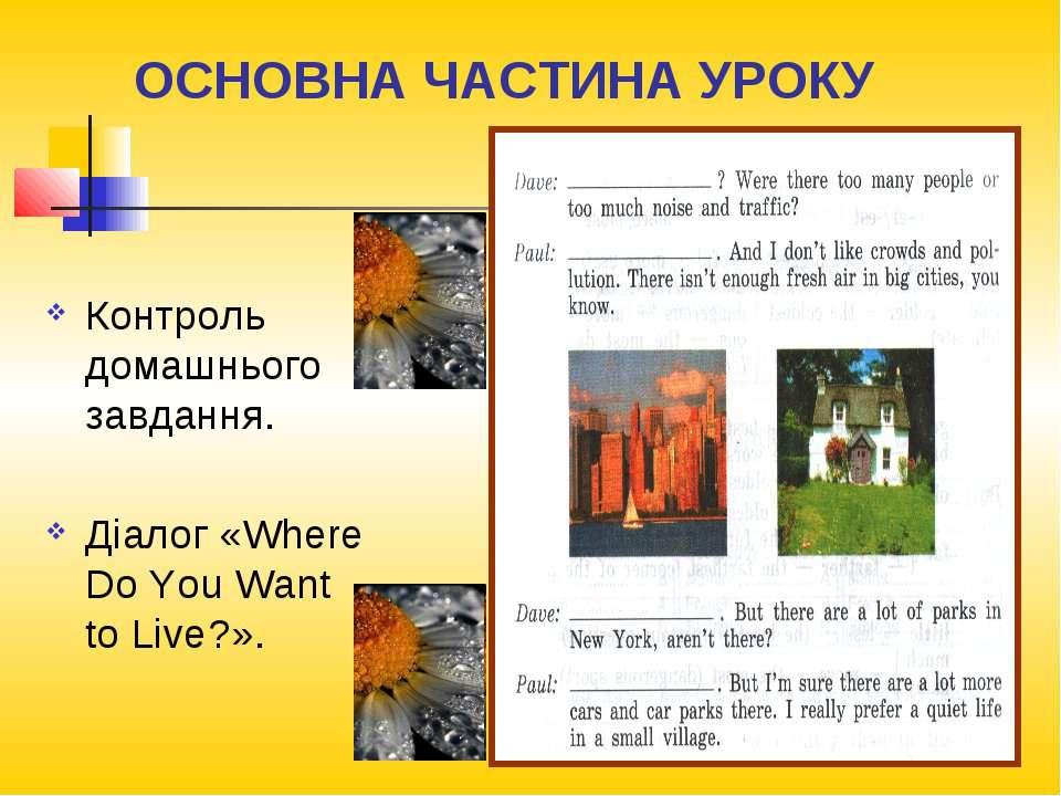 ОСНОВНА ЧАСТИНА УРОКУ Контроль домашнього завдання. Діалог «Where Do You Want...