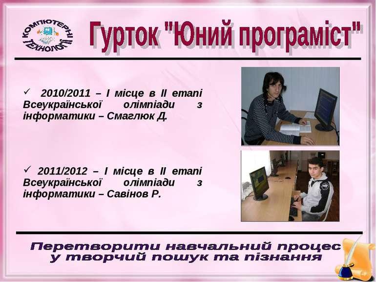 2010/2011 – І місце в ІІ етапі Всеукраїнської олімпіади з інформатики – Смагл...