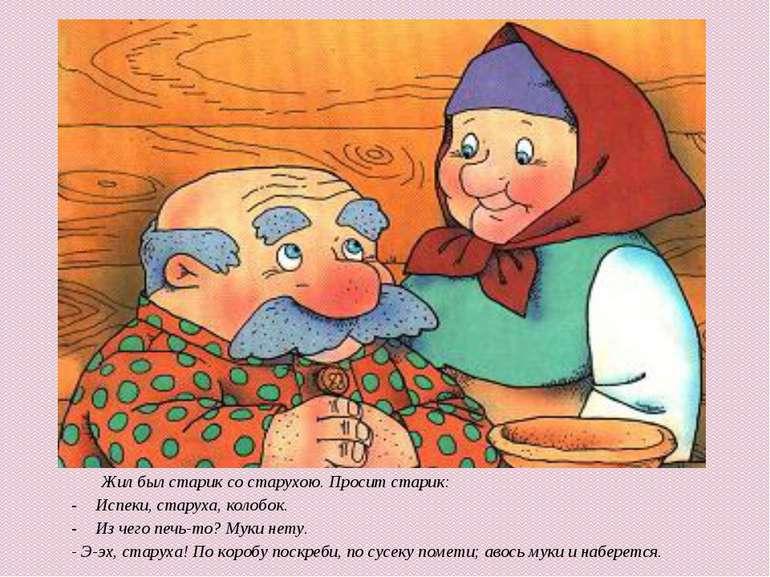 Жил был старик со старухою. Просит старик: Жил был старик со старухою. Просит...