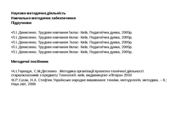 Науково-методична діяльністьНауково-методична діяльністьНавчально-методичне з...