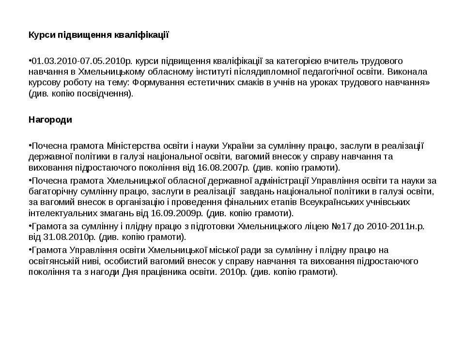 Курси підвищення кваліфікаціїКурси підвищення кваліфікації01.03.2010-07.05.20...