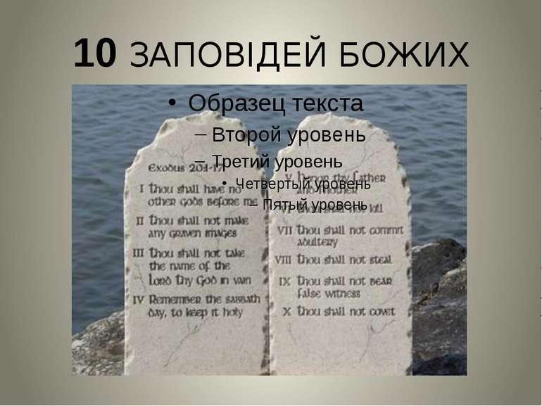 10 ЗАПОВІДЕЙ БОЖИХ