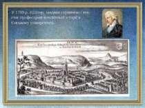 У 1789 р. Шіллер, завдяки сприянню Гете, стає професором всесвітньої історії ...
