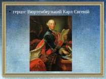 герцог Вюртемберзький Карл Євгенійгерцог Вюртемберзький Карл Євгеній