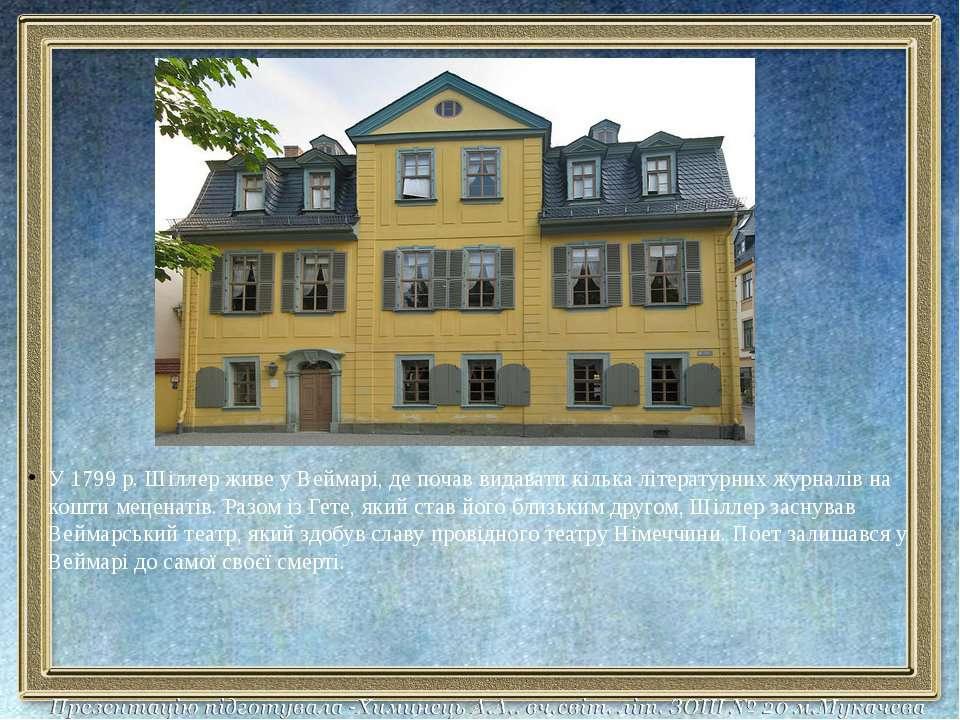 У 1799 р. Шіллер живе у Веймарі, де почав видавати кілька літературних журнал...