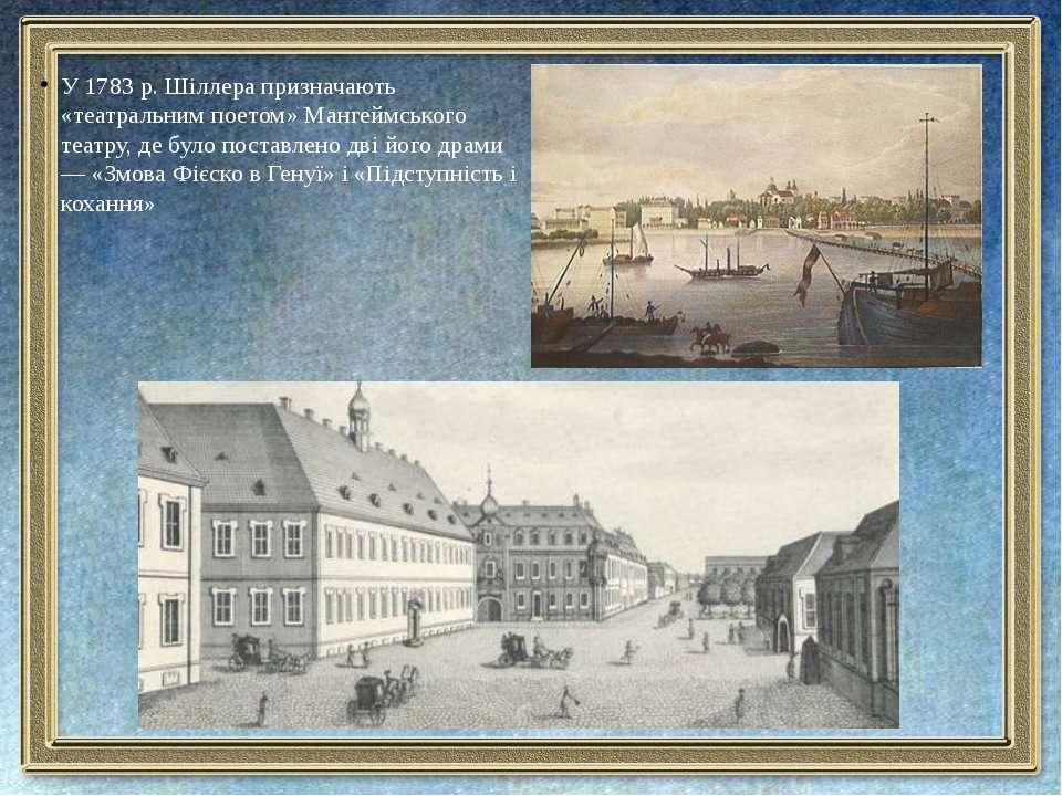У 1783 р. Шіллера призначають «театральним поетом» Мангеймського театру, де б...