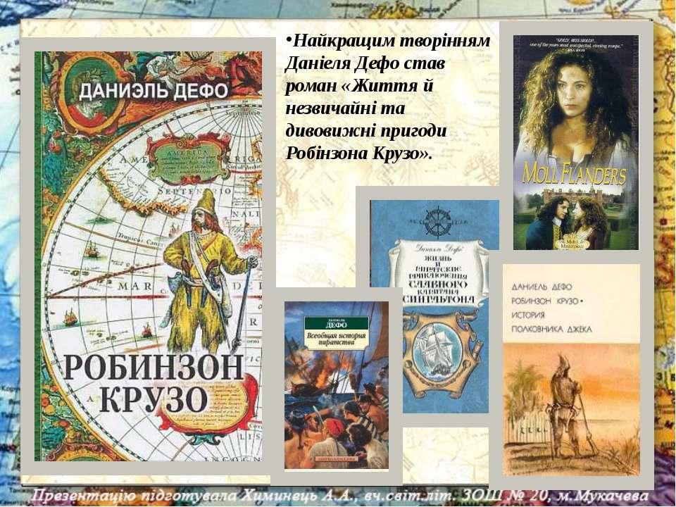 Найкращим творінням Даніеля Дефо став роман «Життя й незвичайні та дивовижні ...