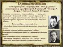 Визначальні риси екзистенціалізму:Визначальні риси екзистенціалізму: - абсурд...