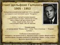 Найоригінальніший польський поет XXст., належав до модерністської поетичної г...