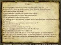 Схарактеризуйте особливості розвитку західної лірики у пер. пол. XX ст.Схарак...