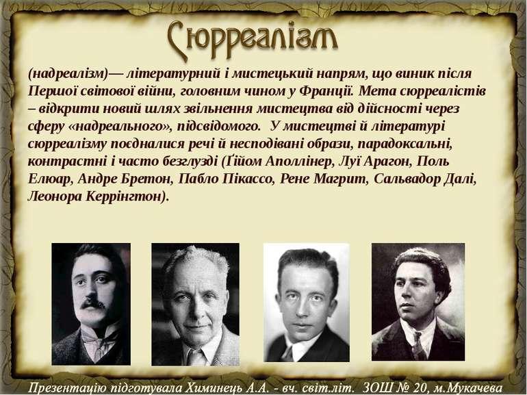 (надреалізм)— літературний і мистецький напрям, що виник після Першої світово...