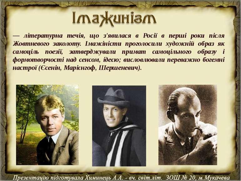 — літературна течія, що з'явилася в Росії в перші роки після Жовтневого закол...