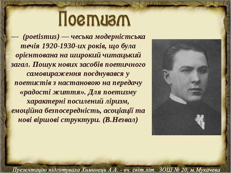 — (рoetismus) — чеська модерністська течія 1920-1930-их років, що була орієнт...