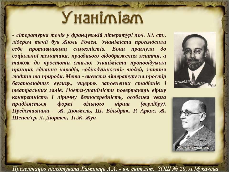 - літературна течія у французькій літературі поч. XX ст., лідером течії був Ж...