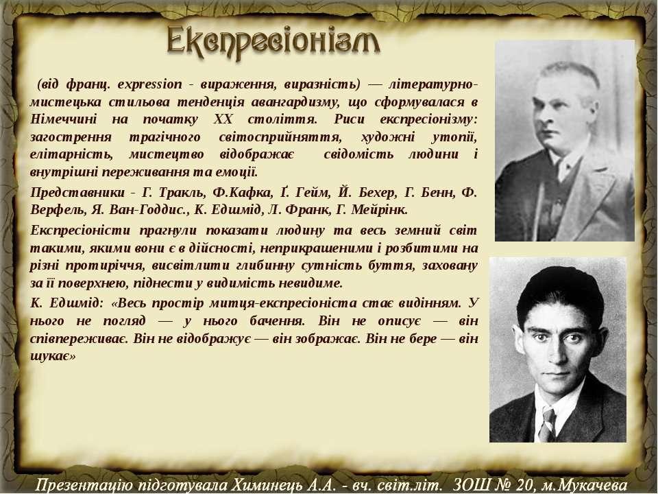 (від франц. expression - вираження, виразність) — літературно-мистецька стиль...