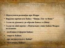 Підготувати розповідь про ФедраПідготувати розповідь про ФедраВиразно прочита...