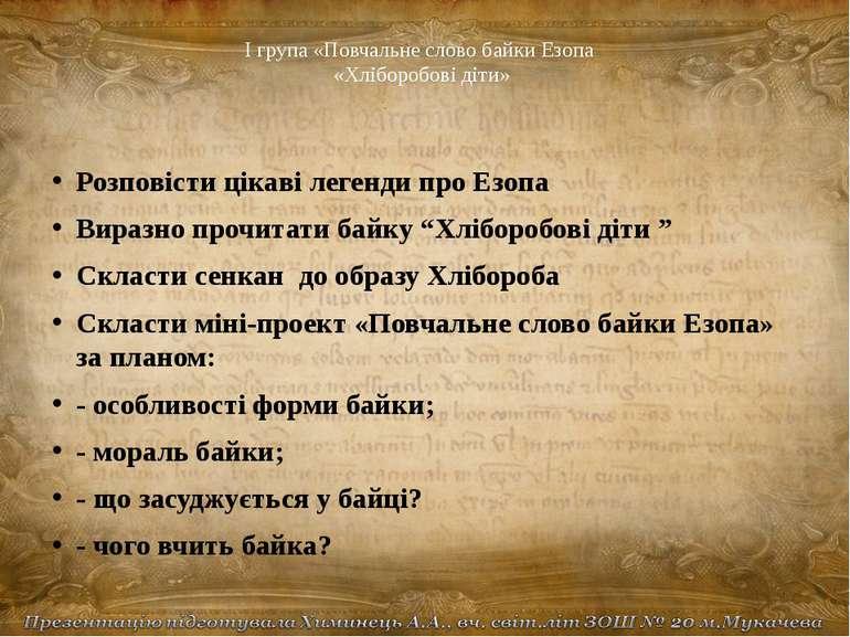 Розповісти цікаві легенди про ЕзопаРозповісти цікаві легенди про ЕзопаВиразно...