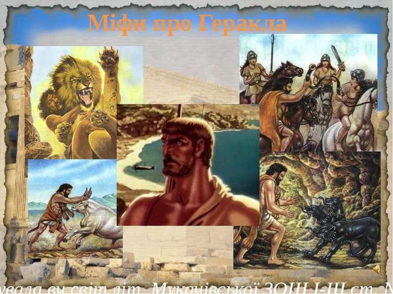 Міфи про Геракла