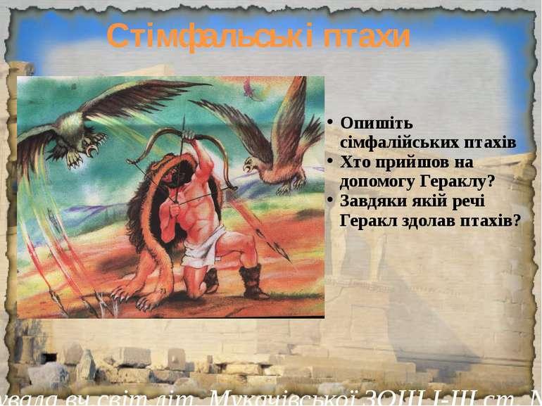 Стімфальські птахи