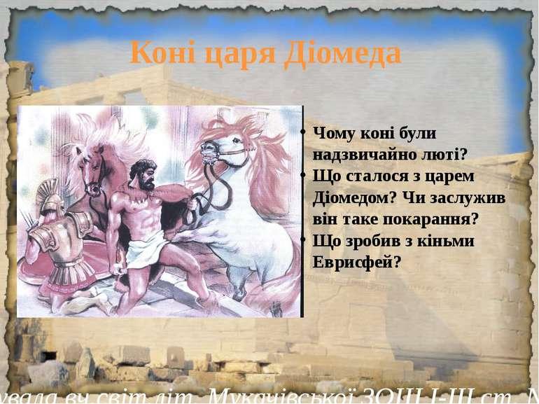 Коні царя Діомеда