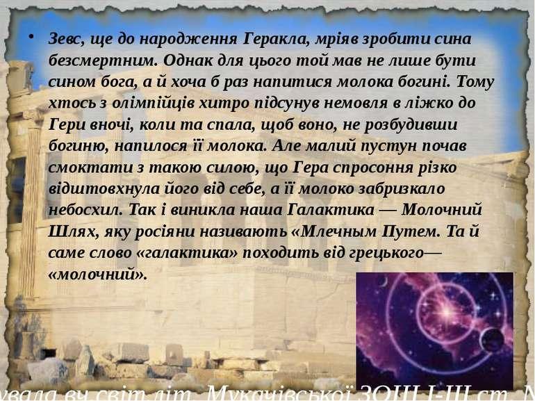 Зевс, ще до народження Геракла, мріяв зробити сина безсмертним. Однак для цьо...