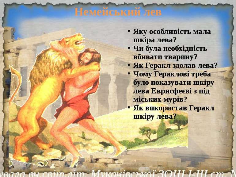 Немейський лев