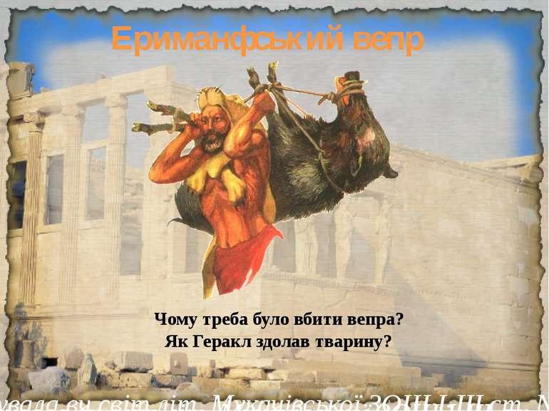 Ериманфський вепр