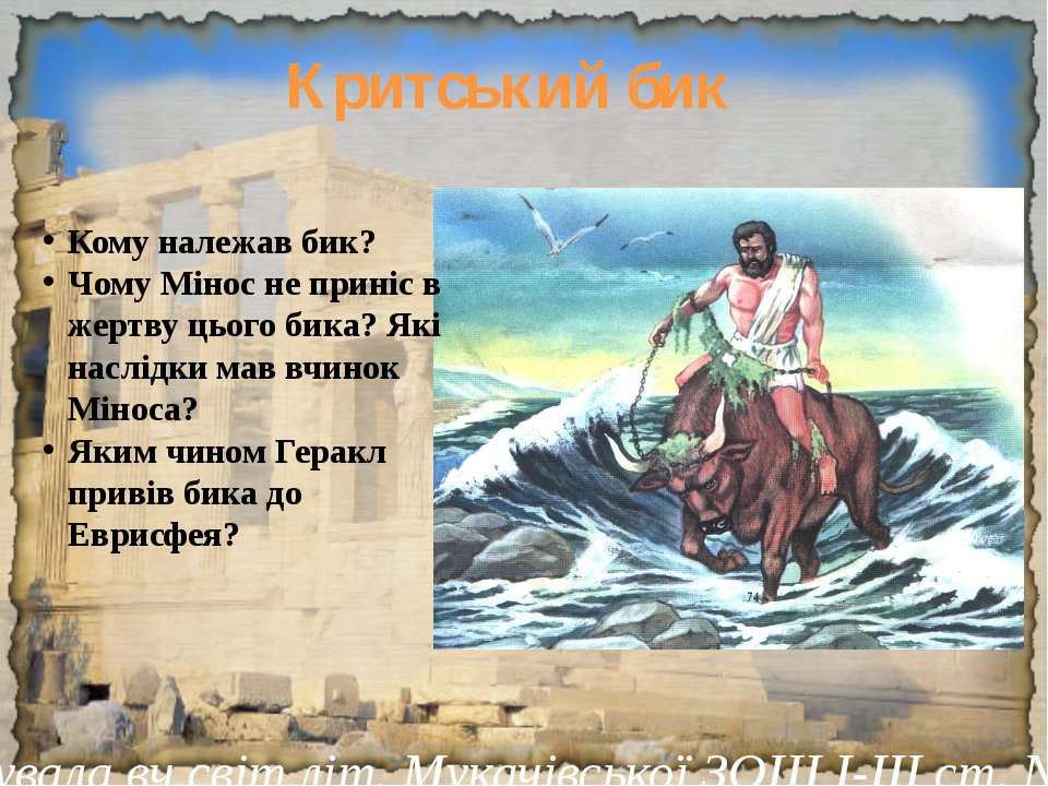 Критський бик