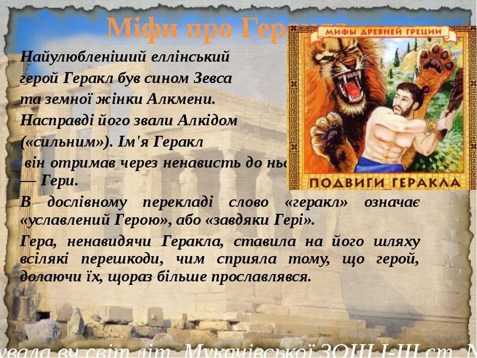 Міфи про ГераклаНайулюбленіший еллінський герой Геракл був сином Зевса та зем...