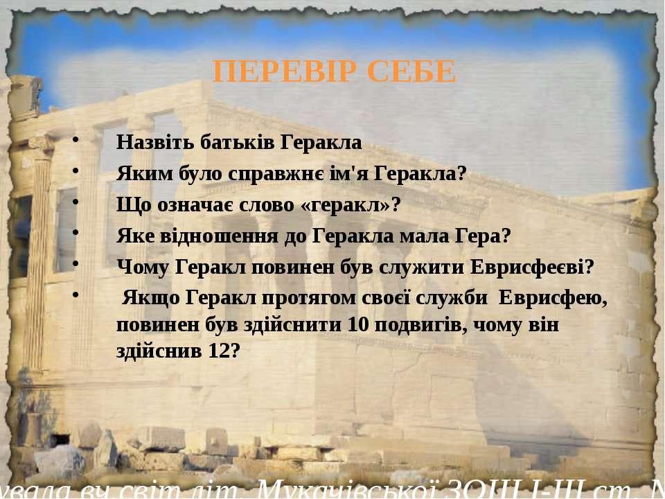Назвіть батьків ГераклаНазвіть батьків ГераклаЯким було справжнє ім'я Геракла...