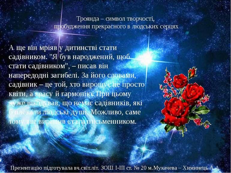 Троянда – символ творчості, пробудження прекрасного в людських серцях